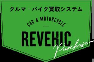 クルマ・バイク買取システム REVEHIC